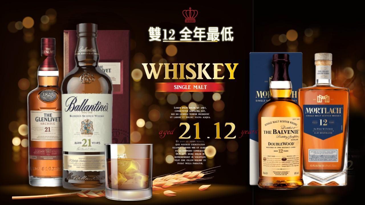 雙12威士忌大集合