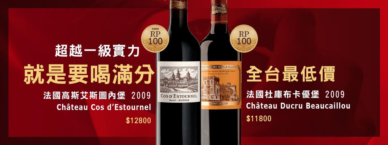 葡萄酒皇帝認證|100 滿分