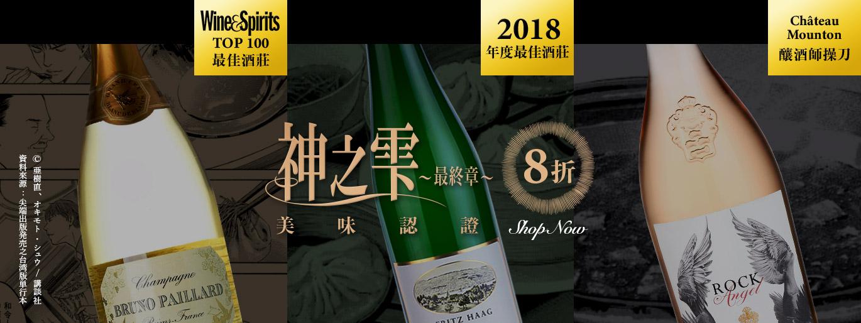 2020.12 美味品酒會