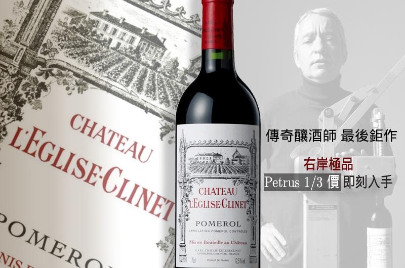 2020.12 法國克里奈教堂莊園 紅酒 2013