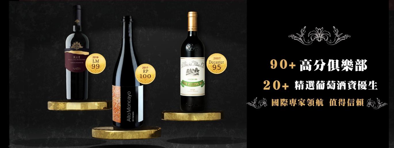 葡萄酒高分選  所以種類都在這