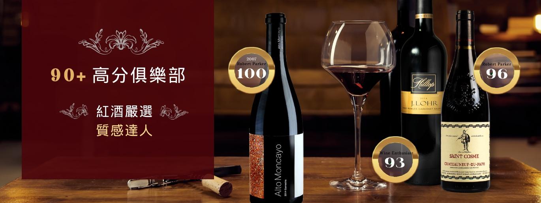 葡萄酒資優生 高質感專區
