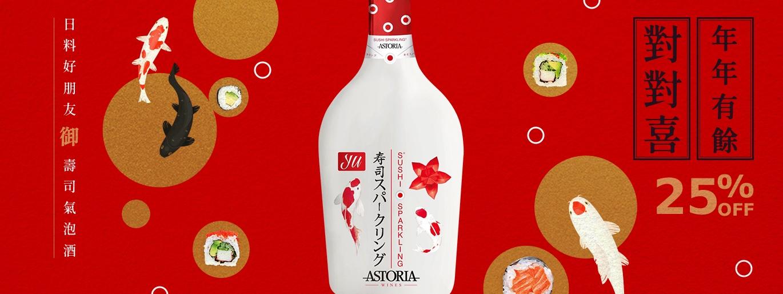 2021.02 壽司氣泡酒