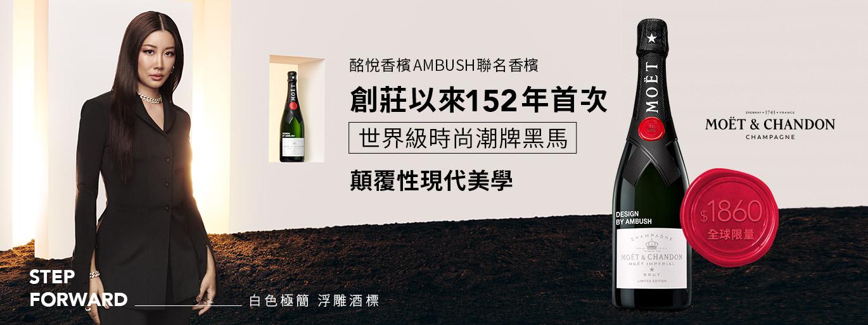 潮香檳 極限量!MOET x AMBUSH