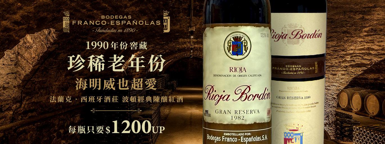 西班牙窖藏老酒稀有釋出!