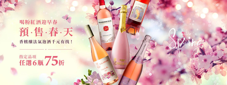 預售春天|喝粉紅酒迎早春