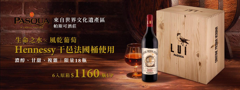紅葡萄酒、干邑?極濃、極醇