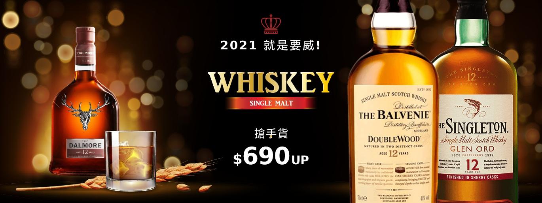 2021.04 Line Whisky -1 12 年特輯