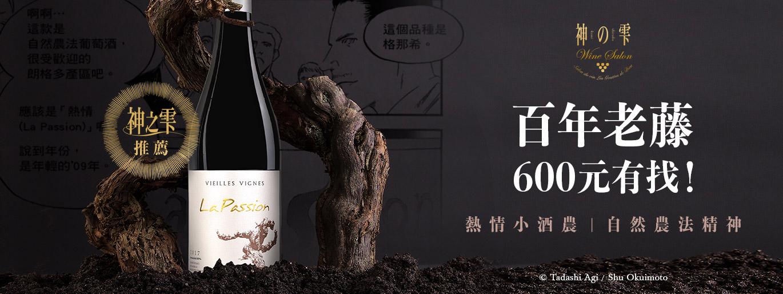 2021.04 南法熱情小酒農