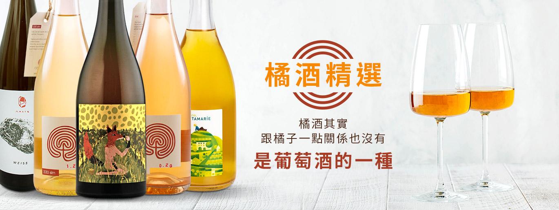 橘酒精選 林裕森老師專文推薦