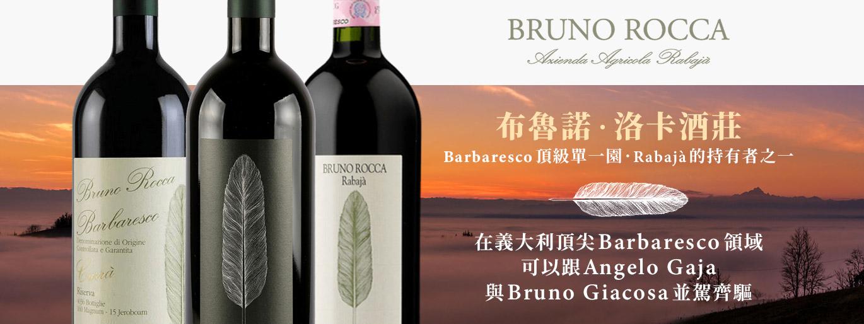 2021.05.布魯諾・洛卡酒莊Bruno Rocca