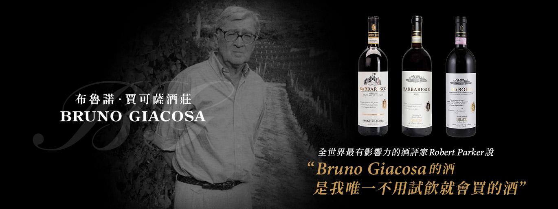 偉大的 Bruno Giacosa 傳奇