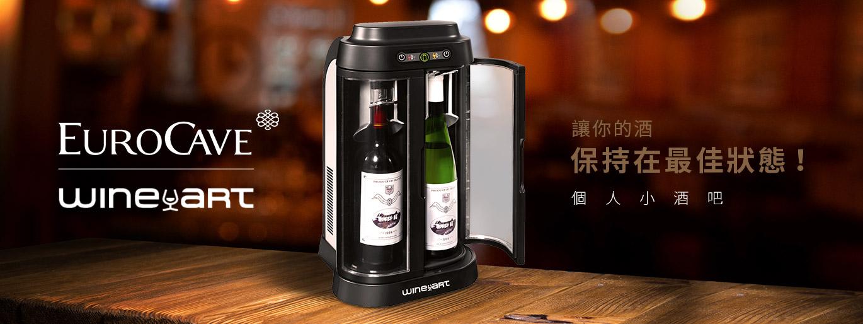 EuroCave WIneArt|就像你的個人小酒吧