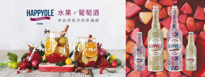 Happyole|Sangria-甜美水果與葡萄酒的絕妙結合!