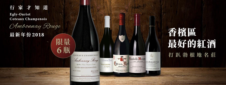 香檳區最好的紅酒 Egly Ouriet Coteaux Champenois