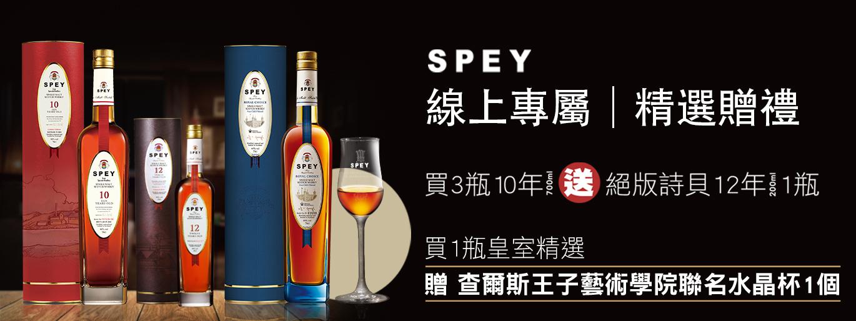 SPEY 詩貝酒廠