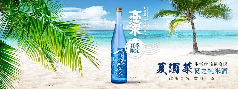 特別在炎熱的季節中所能享受的純米酒!