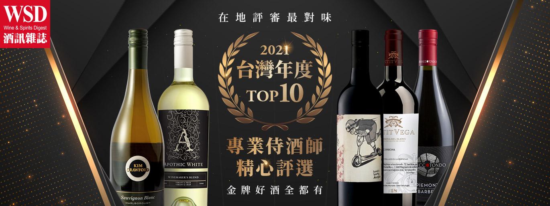 2021 酒訊雜誌葡萄酒大賞精選