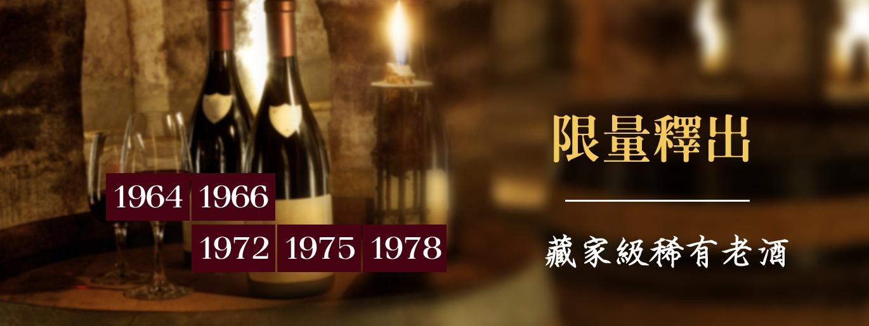 1964-1979 布根地老酒輯