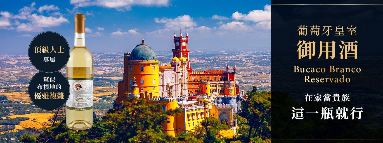 葡萄牙皇室御用酒 Bucaco