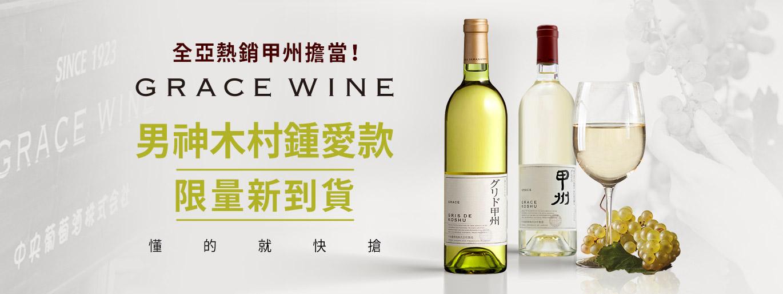 日本崛起!甲州葡萄酒超夯