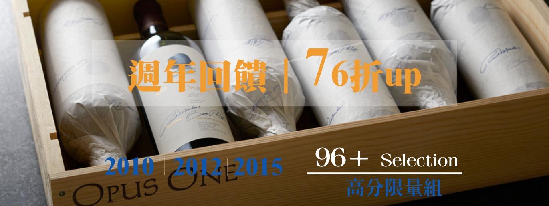 整組收藏 Opus One 96+