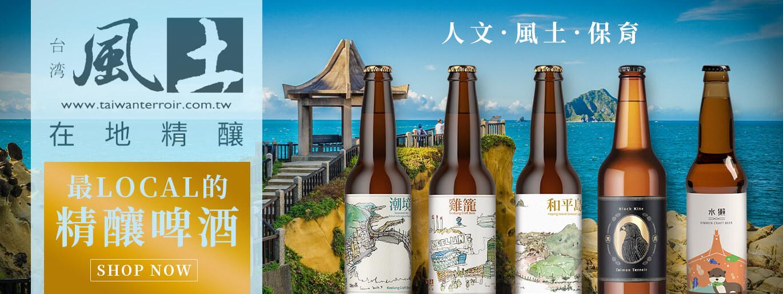 台灣風土在地精釀-啤酒也要喝風土!