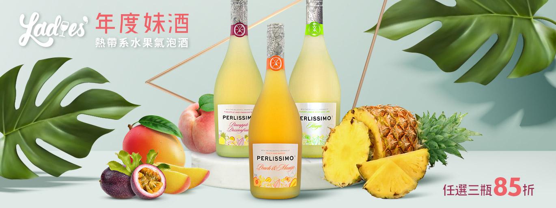 Perlissimo 水果氣泡酒