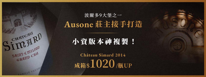 右岸 Ausone 家族旗下潛力股- Chateau Simard 希瑪酒莊