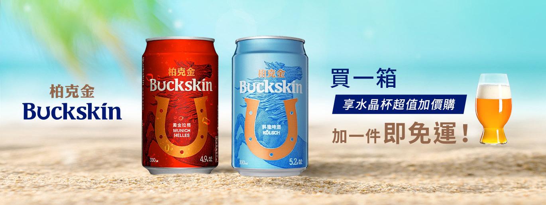 BUCKSKIN柏克金 成箱販售