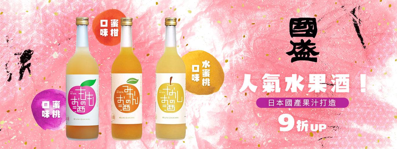 日本國產果汁打造的水果酒