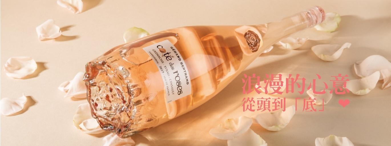 RP:「一鳴驚人」 之高度評價|限量粉紅酒