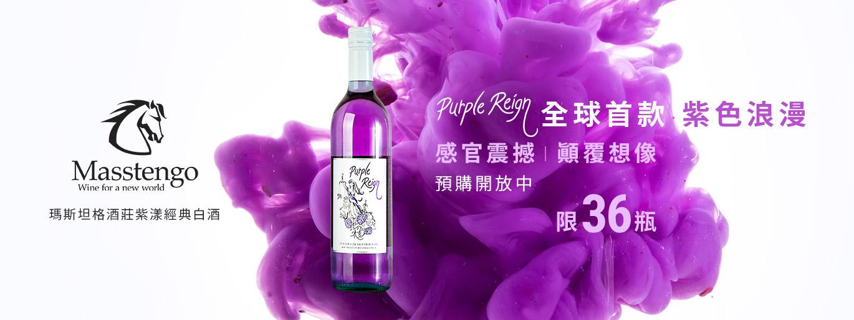 紫酒風暴、今年最浪漫的期待