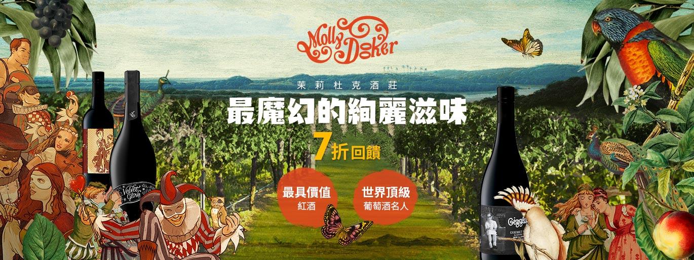 Wine Spectator:世上最有價值酒莊 Top 20