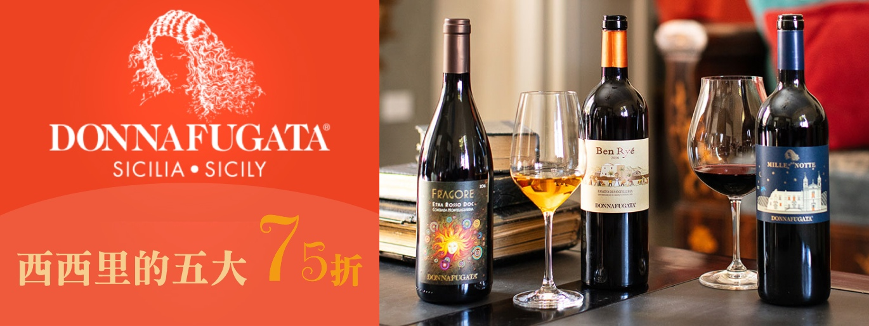 西西里的五大- Donnafugata