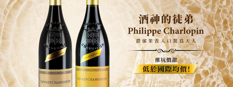 酒神的徒弟 Philippe Charlopin 國際均價回饋客戶