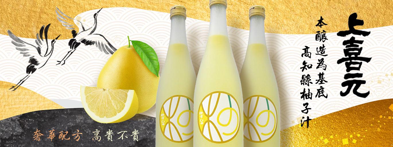 無法抗拒的柚子酒