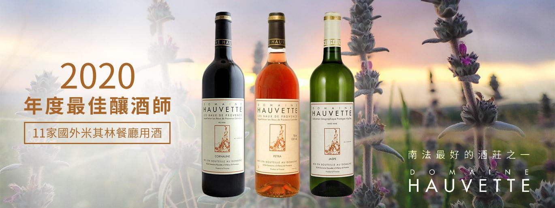 南法最好的酒莊之一Domaine Hauvette