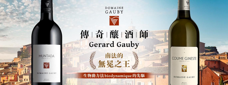 Domaine Gauby 傳奇釀酒師