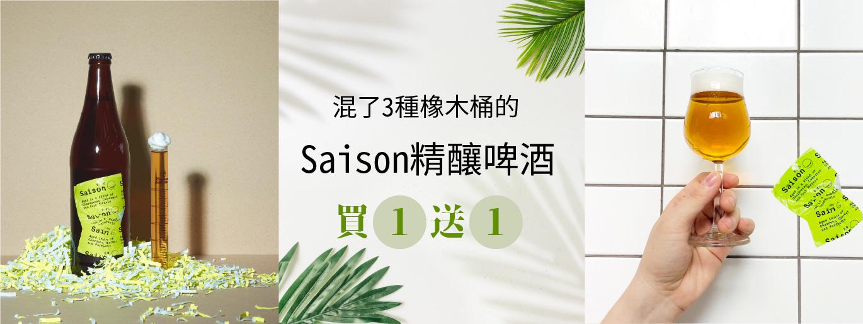 酉鬼Saison混桶限量買1送1!