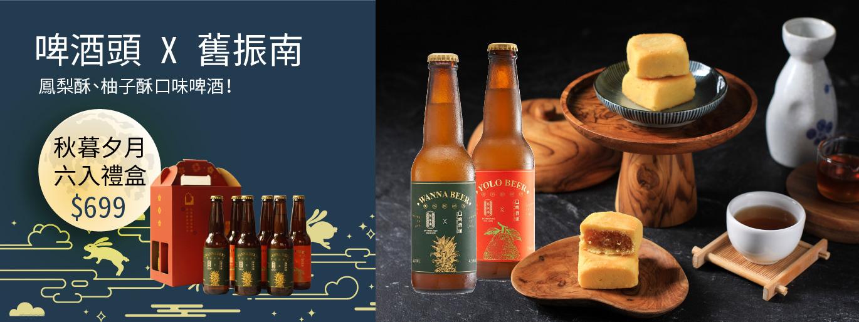 啤酒頭釀造秋暮夕月六入禮盒