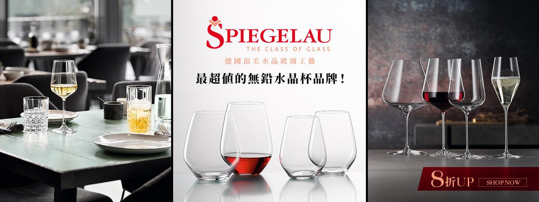 SPIEGELAU酒杯新上架!