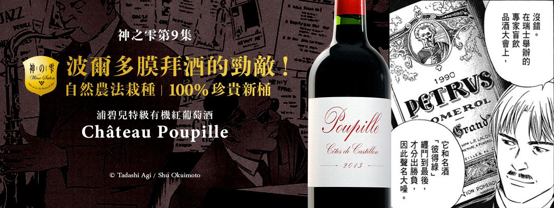 能和 Petrus 纏鬥到最後的酒  Château Poupille