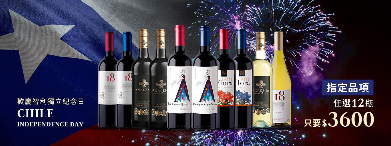 慶祝智利國慶!12瓶只要3,600