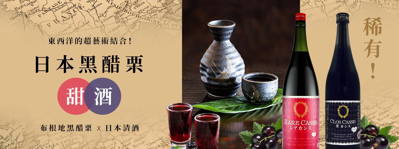 日本黑醋栗酒!稀有