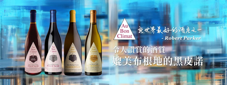 新世界最好的酒莊之一 Au Bon Climat