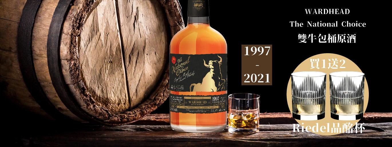 什麼?24年的威士忌原酒,買一瓶送2只Riedel威杯!