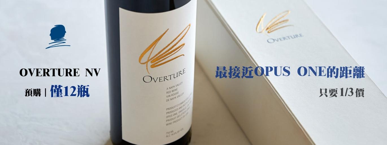1/3 價入手 Opus One 風味?!