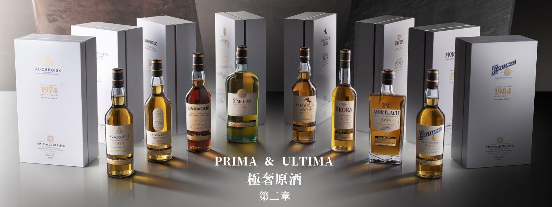 全台限量60套!帝亞吉歐 PRIMA & ULTIMA 極奢原酒系列第二章