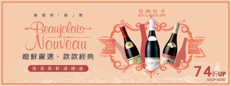 波啾咧 Beaujolais Nouveau~ 2021 薄酒萊經典大全